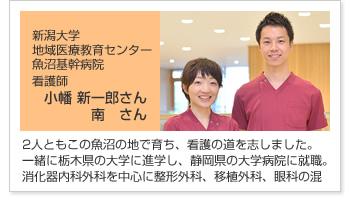 U・Iターン職員インタビュー|新潟県 看護のお仕事ステーション